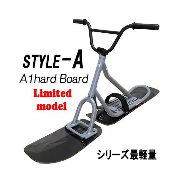 スノースクート style−A セミマットグレー 最軽量モデル A1ハードフレックスボード A20フレーム 限定販売 特別色 1台限 送料無料 mshscw4