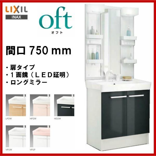 ★品番: FTV1N-755SY-W / MFTX1-751XPJU / INAX洗面化粧台(オフト05) 間口750mm 洗髪シャワー/1面鏡
