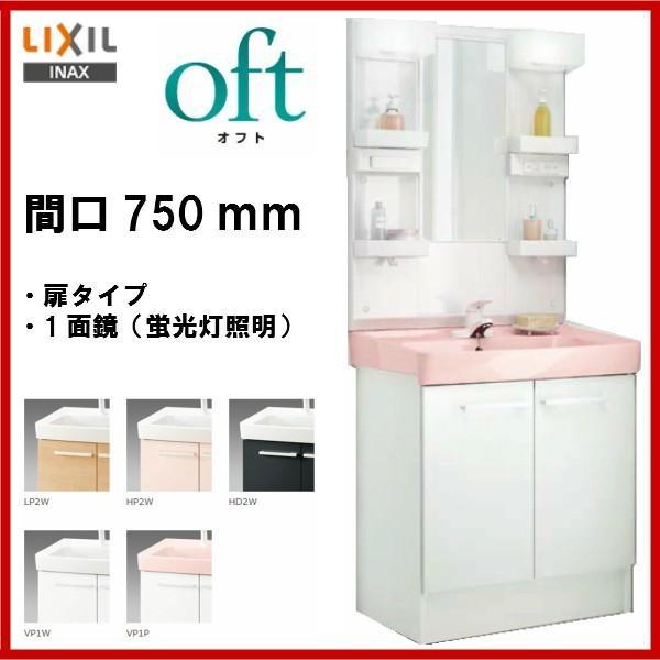 ★品番: FTV1N-754 / MFTXE-751YJU / INAX洗面化粧台(オフト07) 間口750・シングル混合水栓 1面鏡