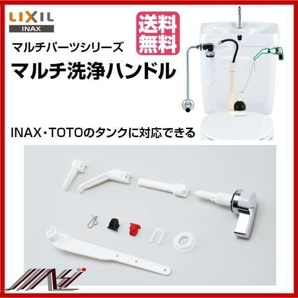 品番:TF-10A/INAX:修理マルチパーツシリーズ マルチ洗浄ハンドル