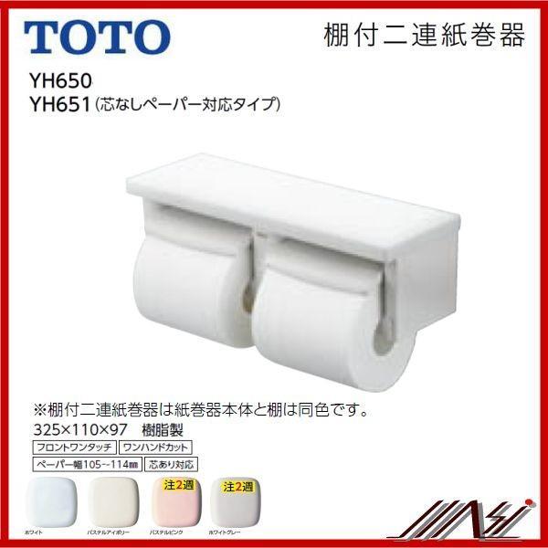 ★品番: YH650  (芯あり) / 品番: YH651  (芯なし) / TOTO: 棚付二連紙巻器 ペーパーホルダー