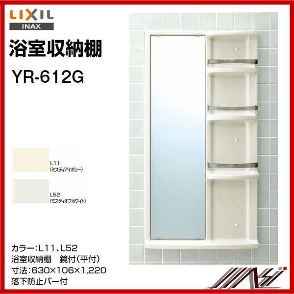 ★品番: YR-612G / INAX: 浴室収納棚  /  平付 鏡付   送料無料!