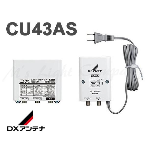 DXアンテナCU43ASBS・CS・UHF用ブースター33dB/43dB共用形デュアルブースター屋外用2K・4K・8K対応『GC