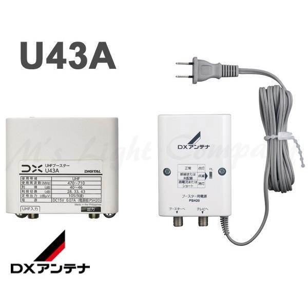 DXアンテナU43AUHF用ブースター33dB/43dB共用形デュアルブースター屋外用BU433D1相当品