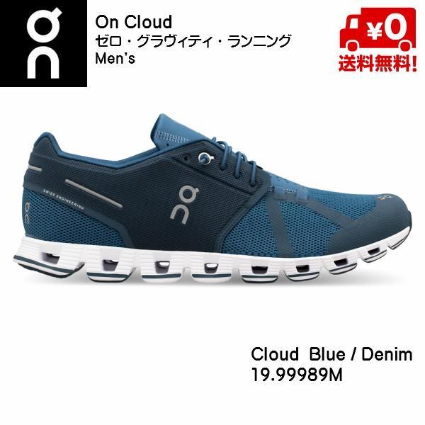 On Cloud オン クラウド ランニングシューズ クラウドブルー/デニム Cloud Blue / Denim [19.99989]