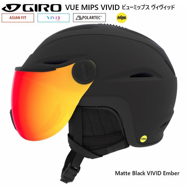 ジロ スキー バイザーヘルメット ビュー ミップス ビビッド バイザーヘルメット GIRO Vue MIPS VIVID Matte Black 7119322