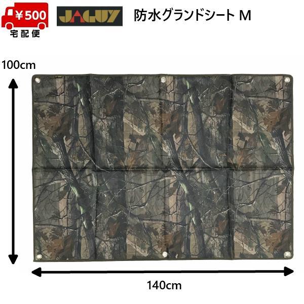 ヤガイ グランドシート M 防水 撥水 リアルツリー 140×100cm JAGUY  JAG-1904-72