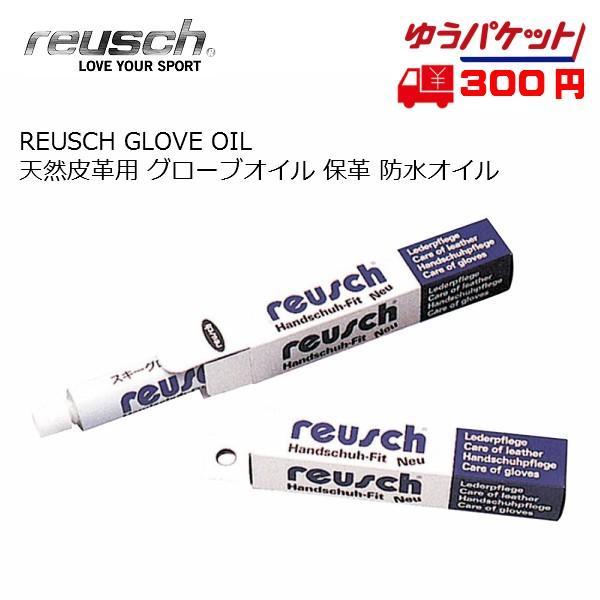 ロイッシュ グローブオイル 天然皮革用 保革 防水オイル ロイシュ REUSCH GLOVE OIL REU001