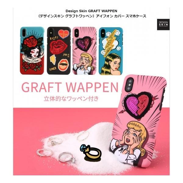 Design Skin iPhone 8 iPhone 7 iPhone SE 第2世代 GRAFT WAPPEN ポップなイラストに立体的なワッペンが付いたおしゃれな背面ケース DSK13405i8