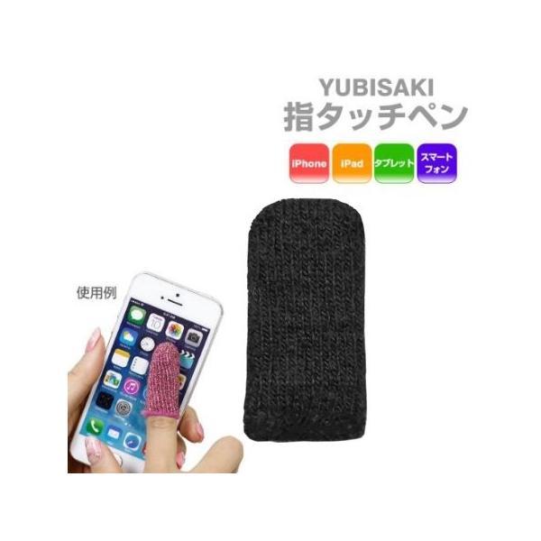 YUBISAKI 指先 スマホ スマートフォン タッチペン RM-YUBI002BK|msquall-y