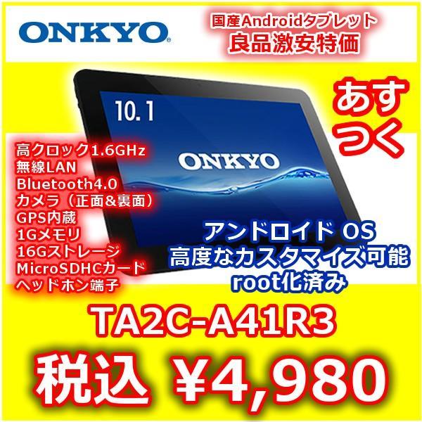 良品激安特価 ONKYO 10.1型タブレット Android TA2C-A41R3 170°広視野角液晶 Bluetooth/Wifi/カメラ|mssk