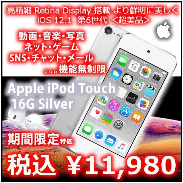 APPLE iPod touch 16GB シルバー MKH42J/A(iPod touch 16GB シルバー) シルバー 容量:16GBの画像