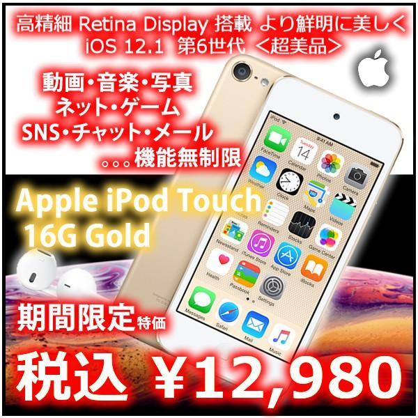 APPLE iPod touch 16GB ゴールド MKH02J/A(iPod touch 16GB ゴールド) ゴールドの画像