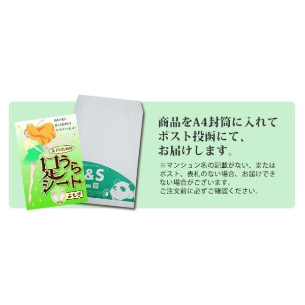 足裏シート 樹液シート よもぎパウダー 30枚 日本製 送料無料 (101093)(ms) msstore-1147 13