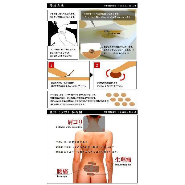 ひ鍼 30針 (24針+6針) 増量 ひしん 皮内針 簡単 鍼シール 肩こり 腰痛 膝痛 ツボ 送料無料 (11524)(KR)|msstore-1147|03