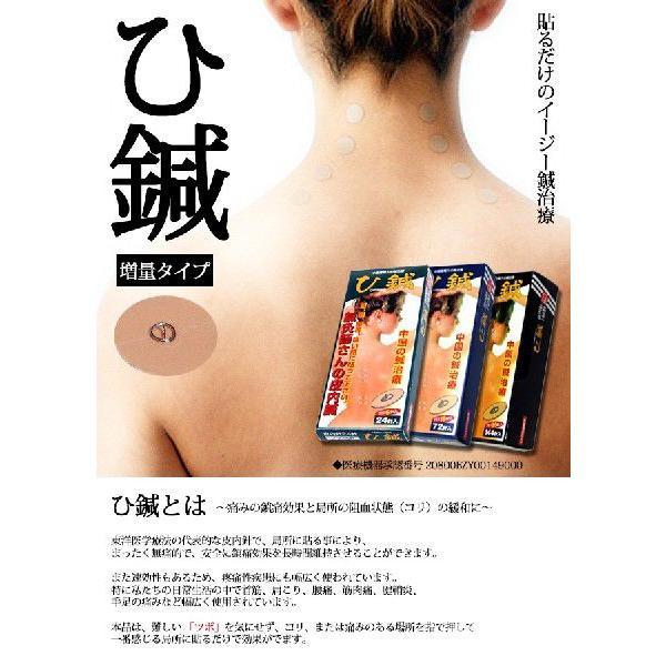 ひ鍼 30針 (24針+6針) 増量 ひしん 皮内針 簡単 鍼シール 肩こり 腰痛 膝痛 ツボ 送料無料 (11524)(KR)|msstore-1147|06