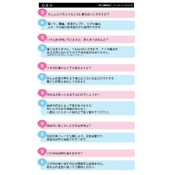 ひ鍼 180針 ひしん 皮内針 簡単 鍼シール 肩こり 腰痛 膝痛 ツボ 送料無料 (11544)(KR)|msstore-1147|06