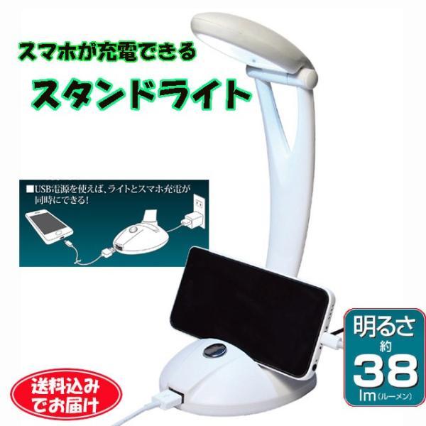 スタンドライト LED デスクスタンドライト デクスライト 電気スタンド 卓上ライト (USB電源) gt-810975(210548)(GT) 送料無料|msstore-1147