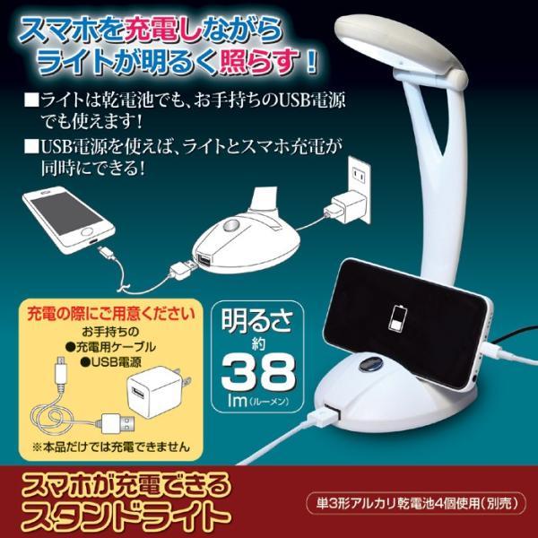 スタンドライト LED デスクスタンドライト デクスライト 電気スタンド 卓上ライト (USB電源) gt-810975(210548)(GT) 送料無料|msstore-1147|02