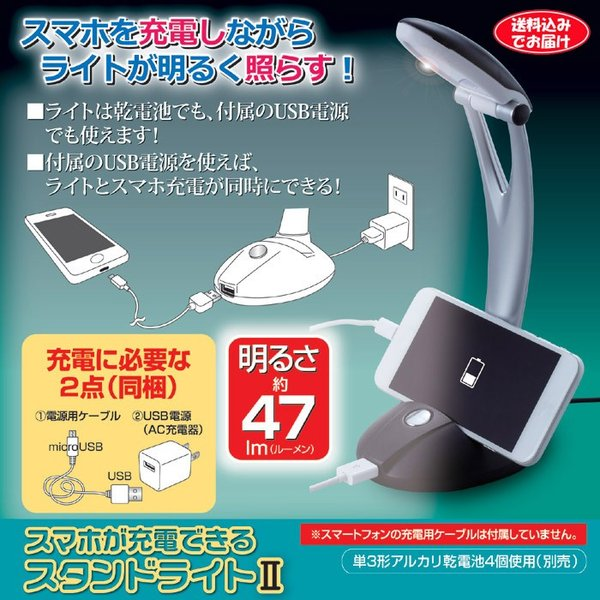 スタンドライト デスクライト 卓上ライト LED 勉強 学習机 書斎机 寝室 スマホが充電できる スタンドライトII AST-3403 (210626)(GT) msstore-1147
