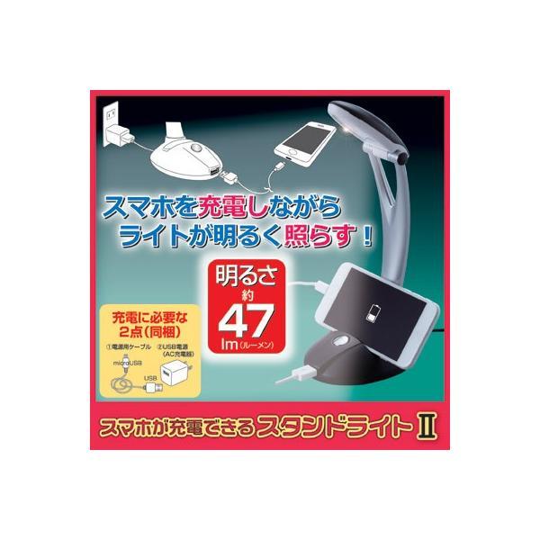 スタンドライト デスクライト 卓上ライト LED 勉強 学習机 書斎机 寝室 スマホが充電できる スタンドライトII AST-3403 (210626)(GT) msstore-1147 05