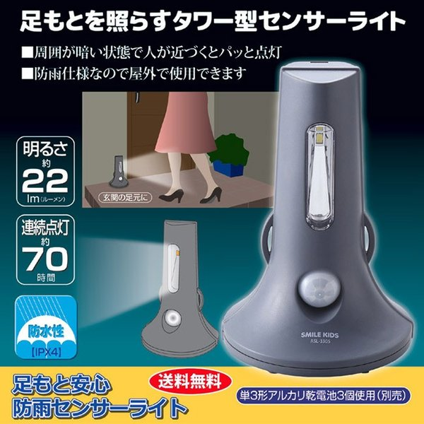 人感センサーライト 屋外 玄関 屋内 足元 LED 防水 防災グッズ ASL-3305 GL811744 (210725)(GT)