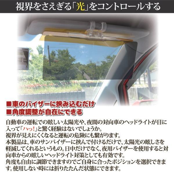 車 サンバイザー 日除け 車のサンバイザーに挟み込むだけ 昼夜兼用 パーフェクトシェード GT811969 (210727)(GT) msstore-1147 04
