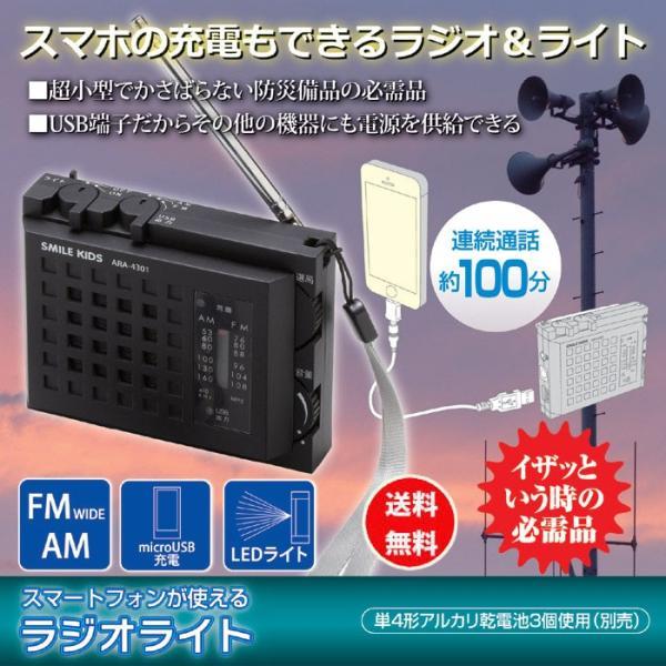 防災グッズ ラジオ 防災ラジオ FM AM LEDライト スマホ充電 小型 スマートフォンが使える ラジオライト 避難 被災 GT811745 (210728)(GT)