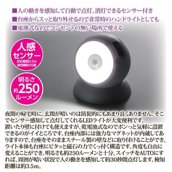 センサー感知のLEDライト COBセンサーライト(マグネット台座付き)SV-6360 GT812021(210764)(GT) msstore-1147 02