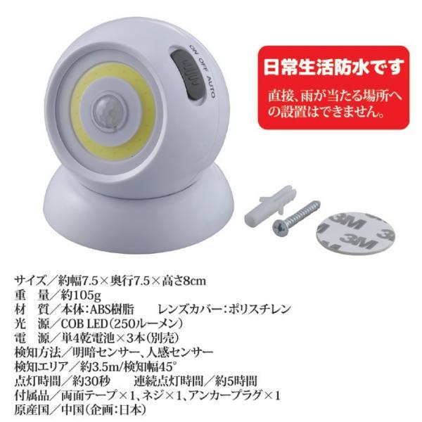 センサー感知のLEDライト COBセンサーライト(マグネット台座付き)SV-6360 GT812021(210764)(GT) msstore-1147 05