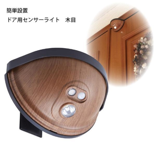 簡単取り付けの玄関ドア用センサーライト 木目タイプ ASL-3303MO GT812111(210786)(GT)|msstore-1147