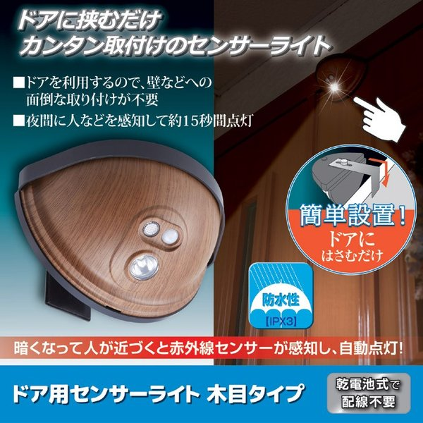 簡単取り付けの玄関ドア用センサーライト 木目タイプ ASL-3303MO GT812111(210786)(GT)|msstore-1147|02