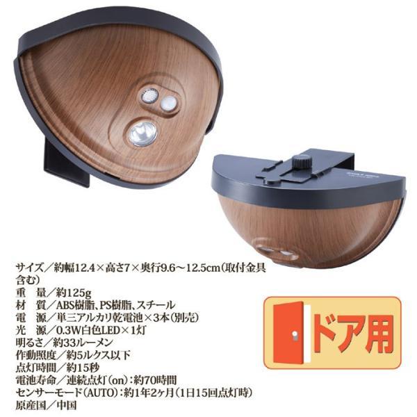 簡単取り付けの玄関ドア用センサーライト 木目タイプ ASL-3303MO GT812111(210786)(GT)|msstore-1147|06