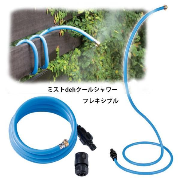 ミストシャワー 屋外 散水器具 庭 園芸 家庭菜園 水やり ミストdeクールシャワーフレキシブル GT870420 (210804)(GT)