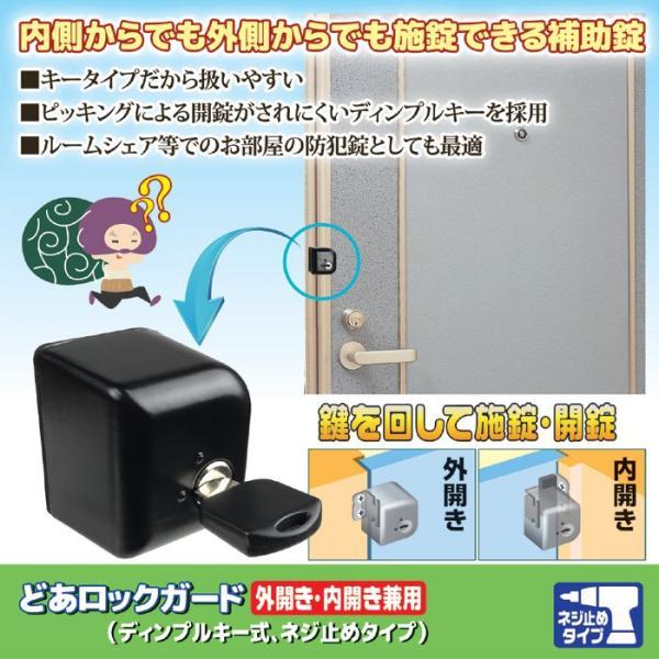 どあロックガード 外開き・内開き兼用(ディンプルキー式、ネジ止めタイプ)防犯補助錠 N-1073 GT812597(210875)(GT)
