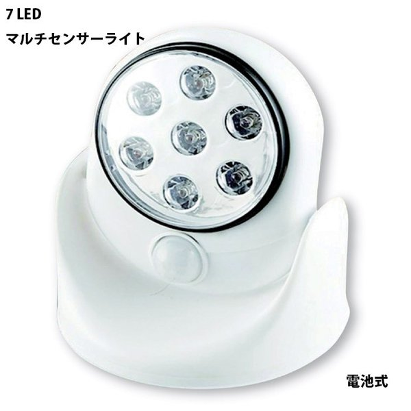 乾電池式 防水 人感センサー 7LED マルチ センサーライト SV-5462 GT810308(210883)(GT)