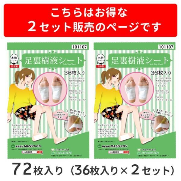 足裏シート 足リラックスシート 足 すっきり シート 樹液シート 72枚 バラ包装 日本製 むくみ ふくらはぎ お徳用 足 リフレッシュ 疲れ 送料無料 (21137)(ms) msstore-1147 02
