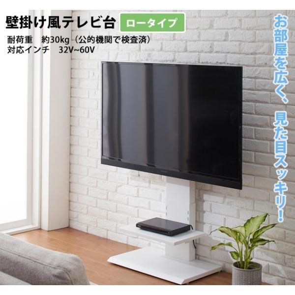 レビスタンド 壁寄せ テレビ 壁掛け風 テレビ台 ロータイプ 60V 高さ120cm KR 23811 94835 msstore-1147 02
