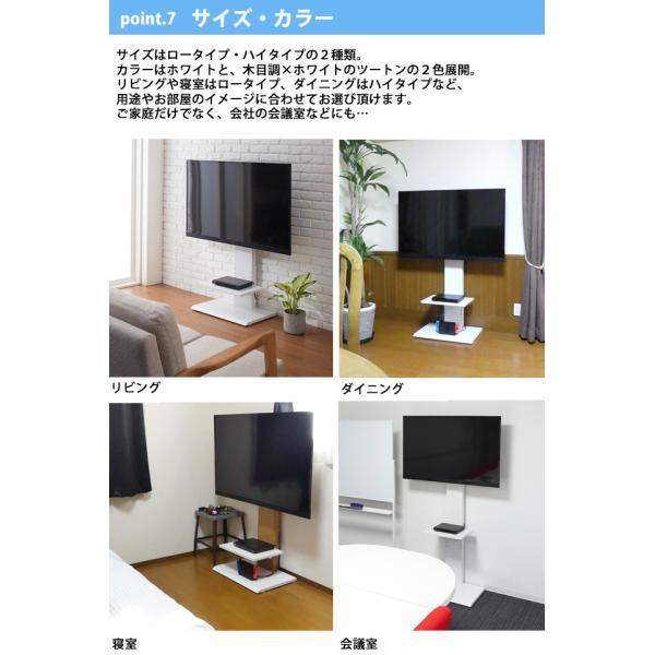 レビスタンド 壁寄せ テレビ 壁掛け風 テレビ台 ロータイプ 60V 高さ120cm KR 23811 94835 msstore-1147 07