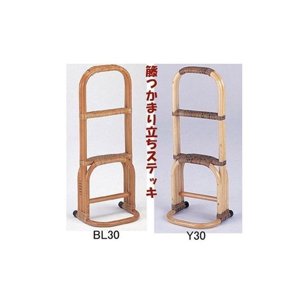 立ち上がり補助 介護用品 手すり サポートスタンド 立ち上がり手すり 補助スタンド 籐製 ラタン つかまり立ちステッキ BL30 Y30 (250715)(IE)