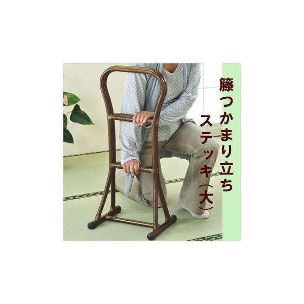 立ち上がり補助手すり 立ち上がり補助器具 手すり ラタン 籐 つかまり立ちステッキ(大) Y33B (250717)(IE)
