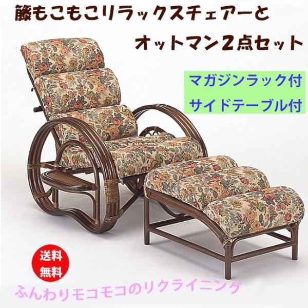 籐の椅子 籐椅子 ラタン 座椅子 ラタンチェア リクライニングチェア 籐家具 ラタン家具 リラックスチェアーとオットマン2点セット A-220Bset IE 250960 msstore-1147