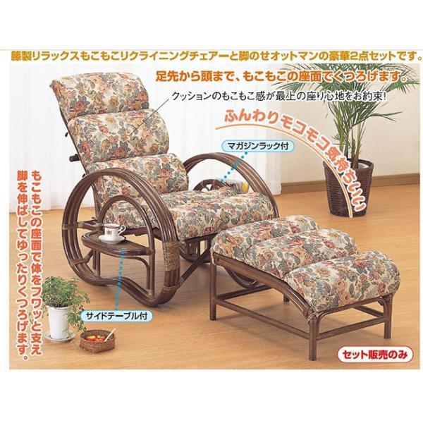 籐の椅子 籐椅子 ラタン 座椅子 ラタンチェア リクライニングチェア 籐家具 ラタン家具 リラックスチェアーとオットマン2点セット A-220Bset IE 250960 msstore-1147 02