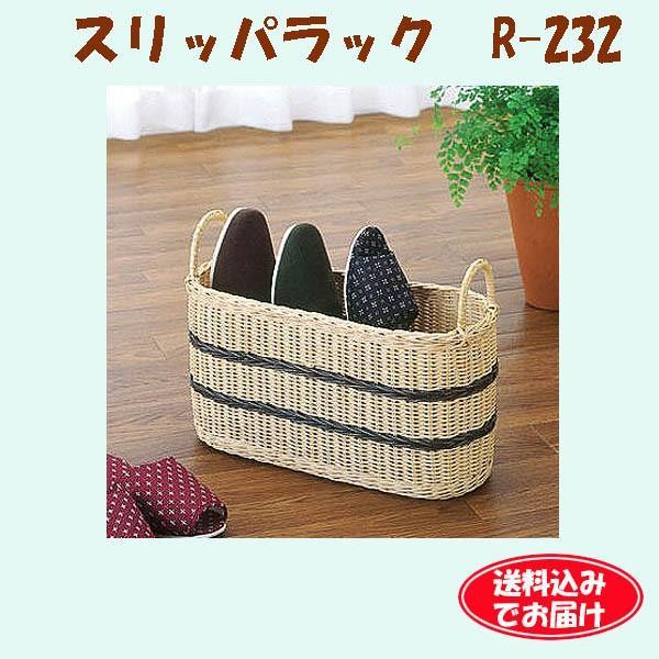 スリッパラック スリム ラタン かご 収納カゴ 籐かご バスケット 籐製 スリッパラック R232 (250992)(IE)