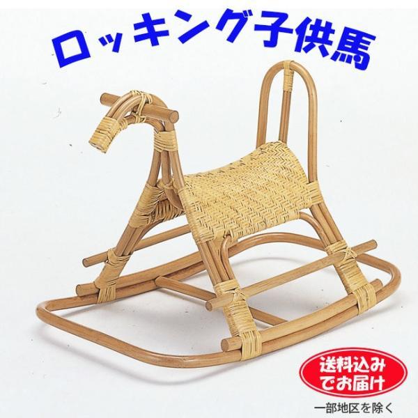 ロッキングチェア 子供 ロッキング木馬 ベビー キッズ おもちゃ 椅子 ラタン 籐 ロッキング子供馬 S564 (251041)(IE)