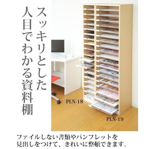 A3 用紙 整理棚 PLN-19 書類棚 書類整理 日本製 オフィス家具 収納棚 送料無料 (270002)(VT)|msstore-1147|02