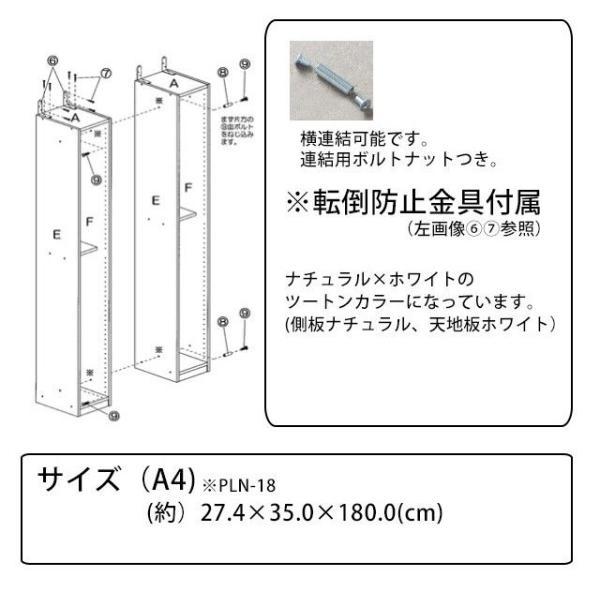 A3 用紙 整理棚 PLN-19 書類棚 書類整理 日本製 オフィス家具 収納棚 送料無料 (270002)(VT)|msstore-1147|04