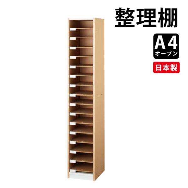 A4 用紙 整理棚 オープン PLN-21 書類整理 送料無料 日本製 オフィス家具 (270005)(VT)|msstore-1147