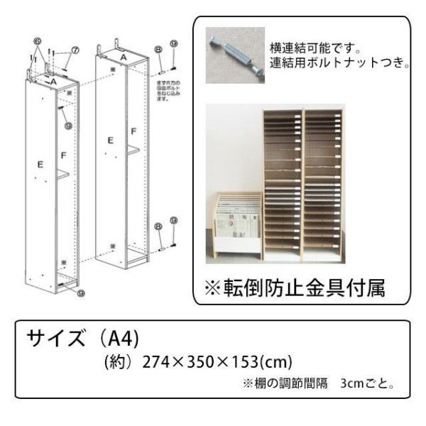 A4 用紙 整理棚 オープン PLN-21 書類整理 送料無料 日本製 オフィス家具 (270005)(VT)|msstore-1147|04