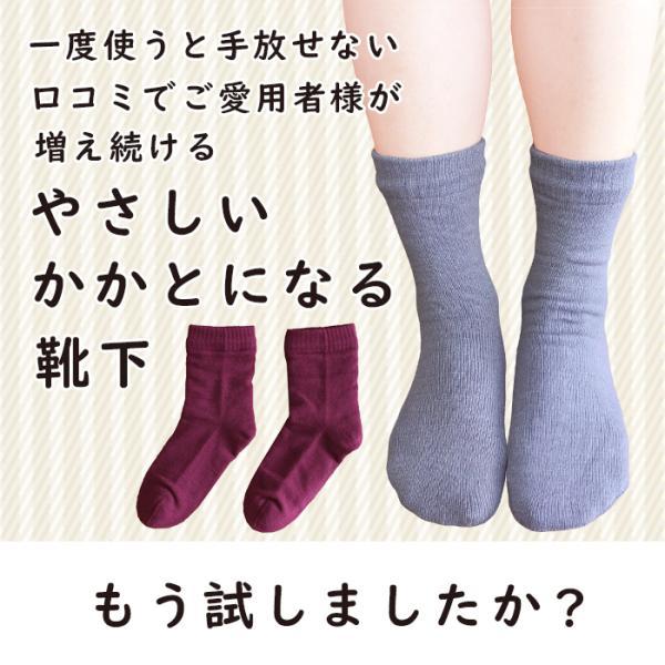 かかと ソックス 靴下 暖かい つるつる 保湿 遠赤 レディーズ 保湿 冷え取り 角質ケア 日本製 カカトクリニック 全11色 送料無料 ポスト投函 (300001)(ms) msstore-1147 02